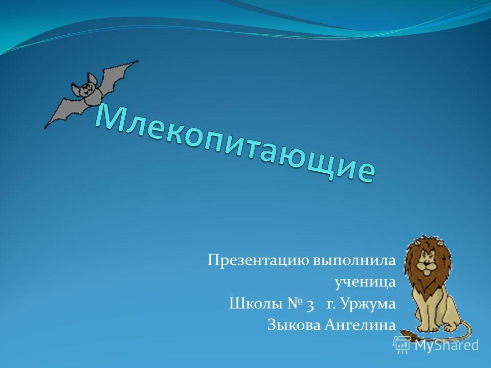 Презентацию выполнила ученица Школы 3 г. Уржума Зыкова Ангелина