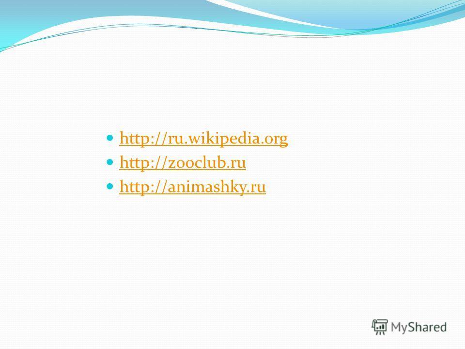 http://ru.wikipedia.org http://zooclub.ru http://animashky.ru