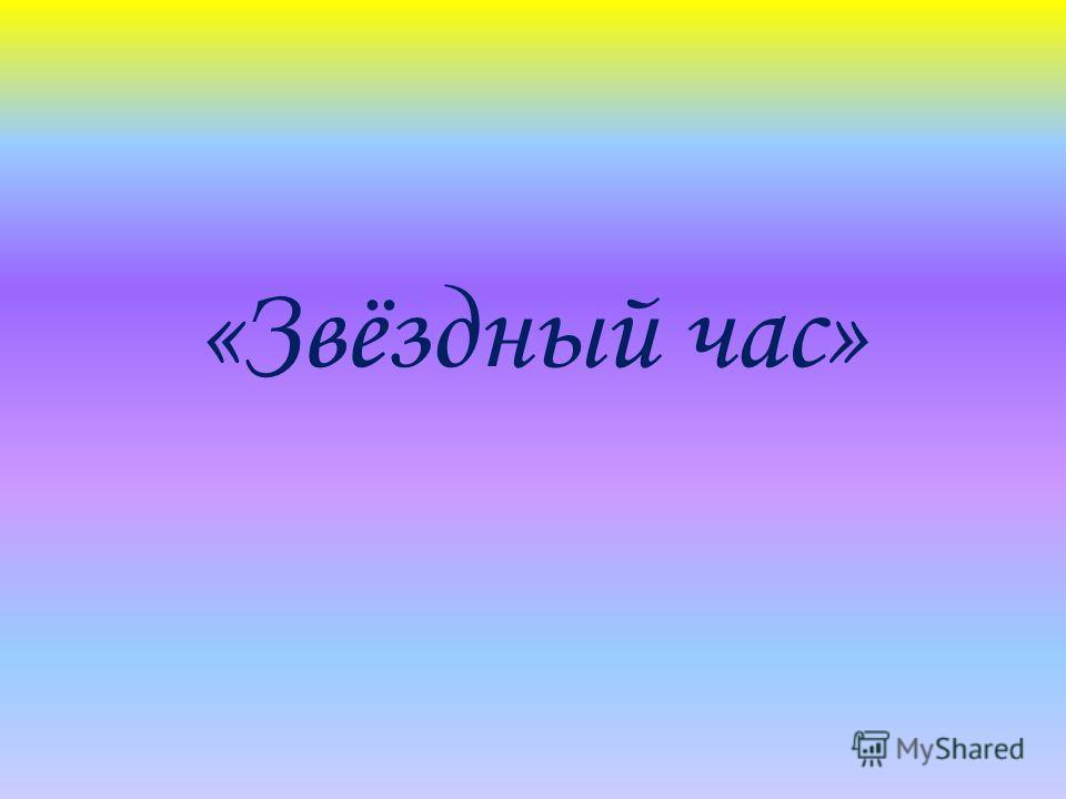«Звёздный час»