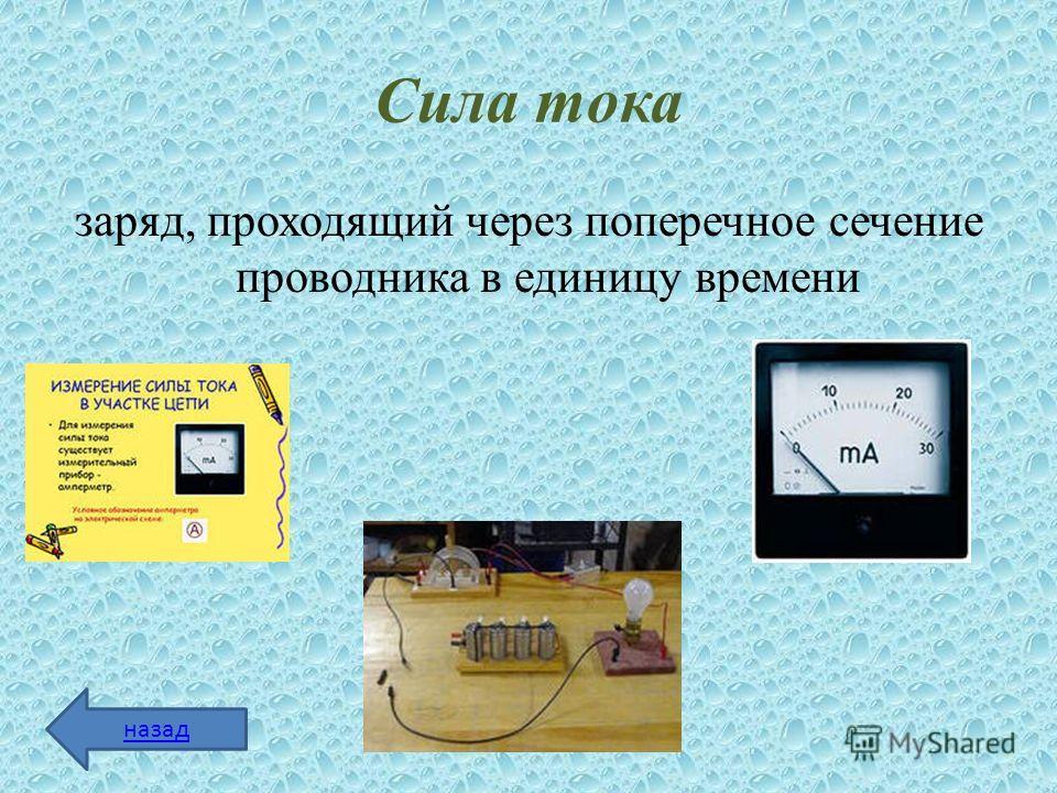 Сила тока заряд, проходящий через поперечное сечение проводника в единицу времени назад