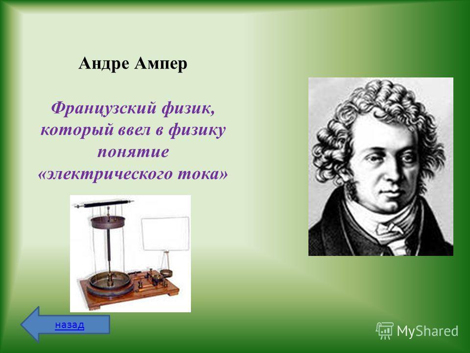 Андре Ампер Французский физик, который ввел в физику понятие «электрического тока» назад