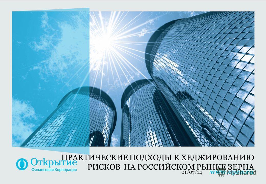 ПРАКТИЧЕСКИЕ ПОДХОДЫ К ХЕДЖИРОВАНИЮ РИСКОВ НА РОССИЙСКОМ РЫНКЕ ЗЕРНА 01/07/14 www.open.ru