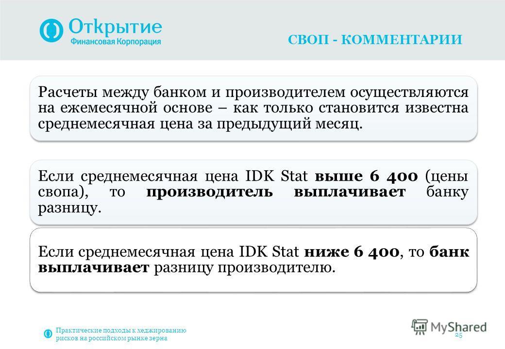 СВОП - КОММЕНТАРИИ Практические подходы к хеджированию рисков на российском рынке зерна 25 Расчеты между банком и производителем осуществляются на ежемесячной основе – как только становится известна среднемесячная цена за предыдущий месяц. Если средн