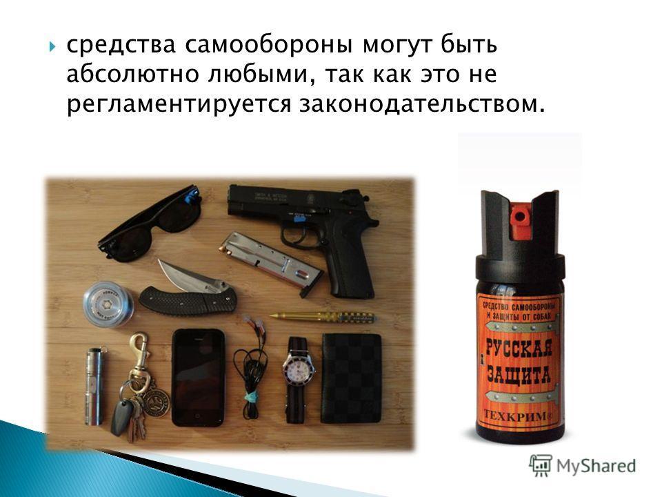 средства самообороны могут быть абсолютно любыми, так как это не регламентируется законодательством.