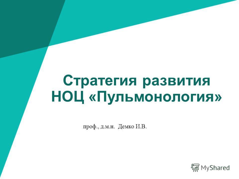 Стратегия развития НОЦ «Пульмонология» проф., д.м.н. Демко И.В.