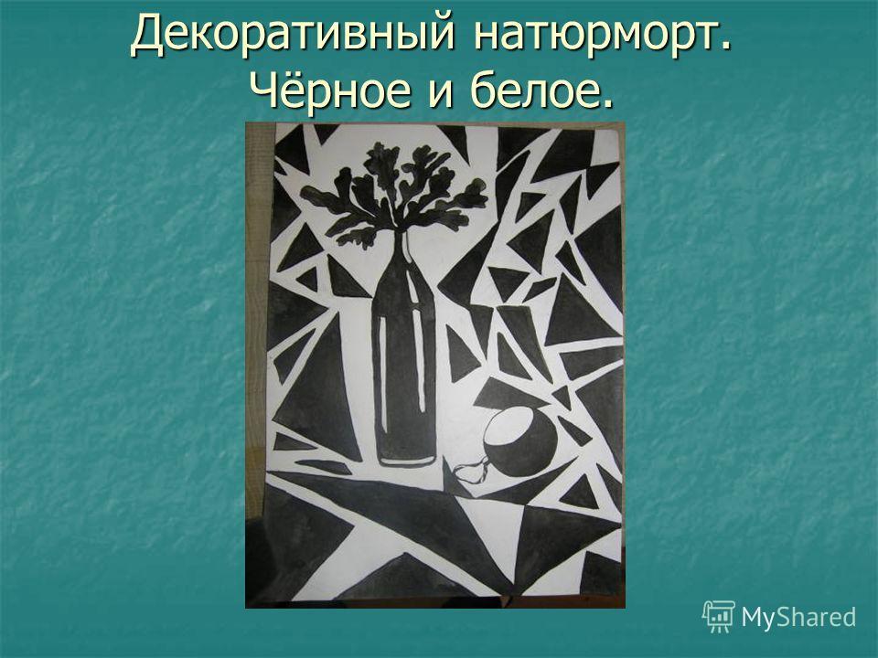 Декоративный натюрморт. Чёрное и белое.