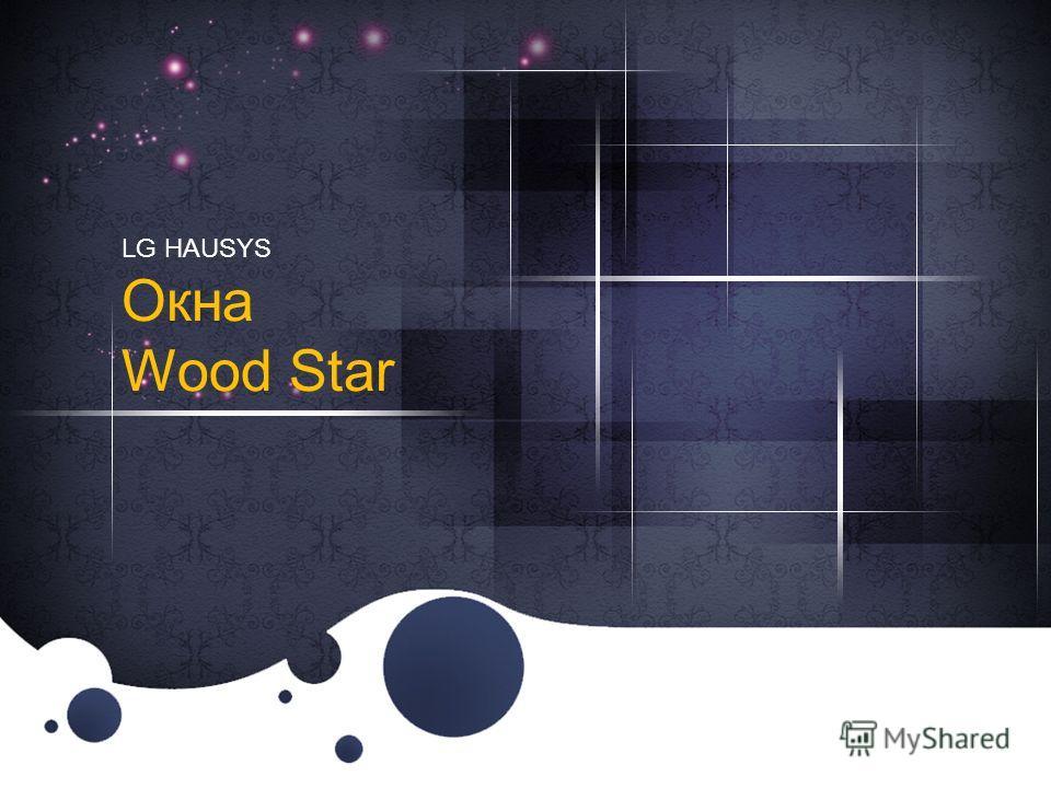 LG HAUSYS Окна Wood Star