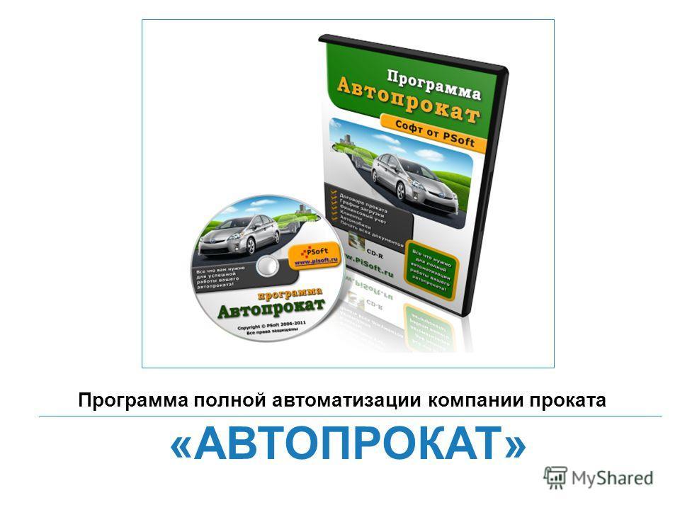 Программа полной автоматизации компании проката «АВТОПРОКАТ»