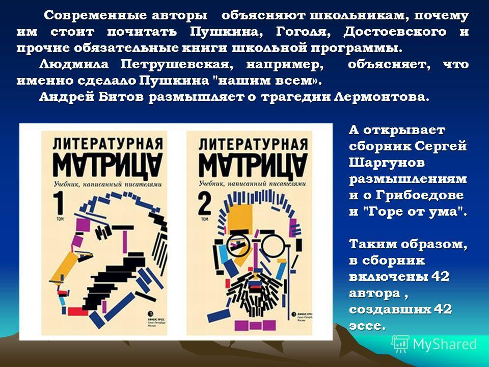 Современные авторы объясняют школьникам, почему им стоит почитать Пушкина, Гоголя, Достоевского и прочие обязательные книги школьной программы. Современные авторы объясняют школьникам, почему им стоит почитать Пушкина, Гоголя, Достоевского и прочие о
