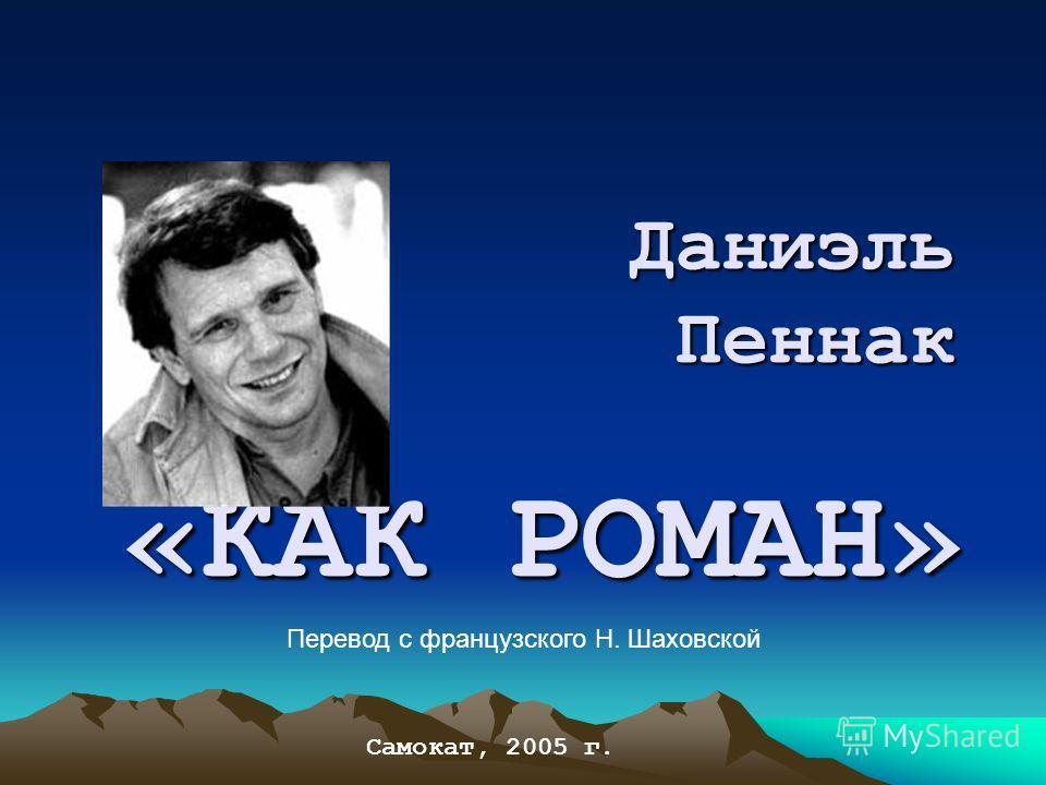«КАК РОМАН» Даниэль Пеннак Перевод с французского Н. Шаховской Самокат, 2005 г.