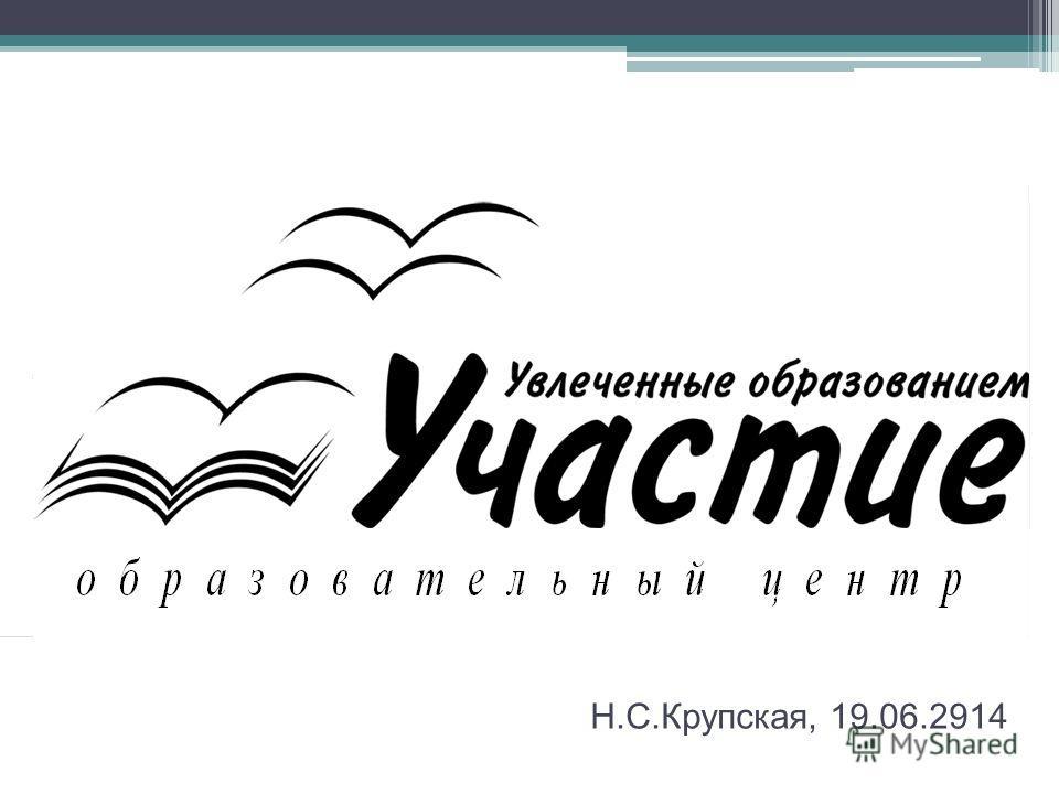 Н.С.Крупская, 19.06.2914