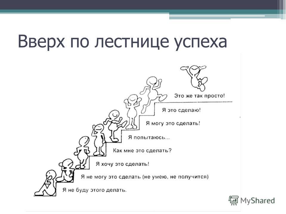 Вверх по лестнице успеха