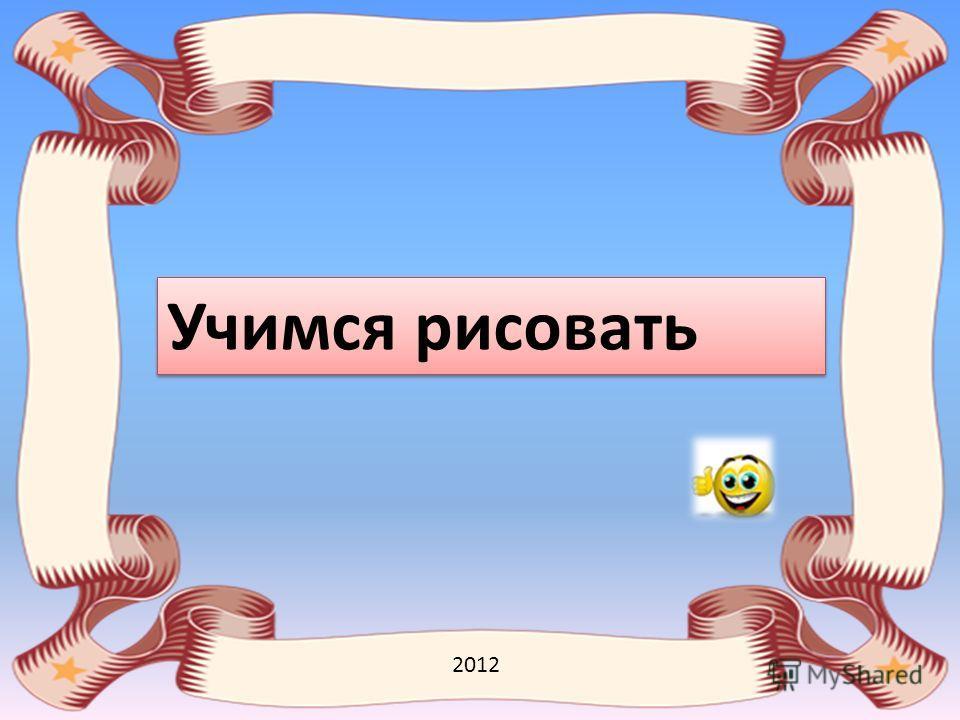 Учимся рисовать 2012
