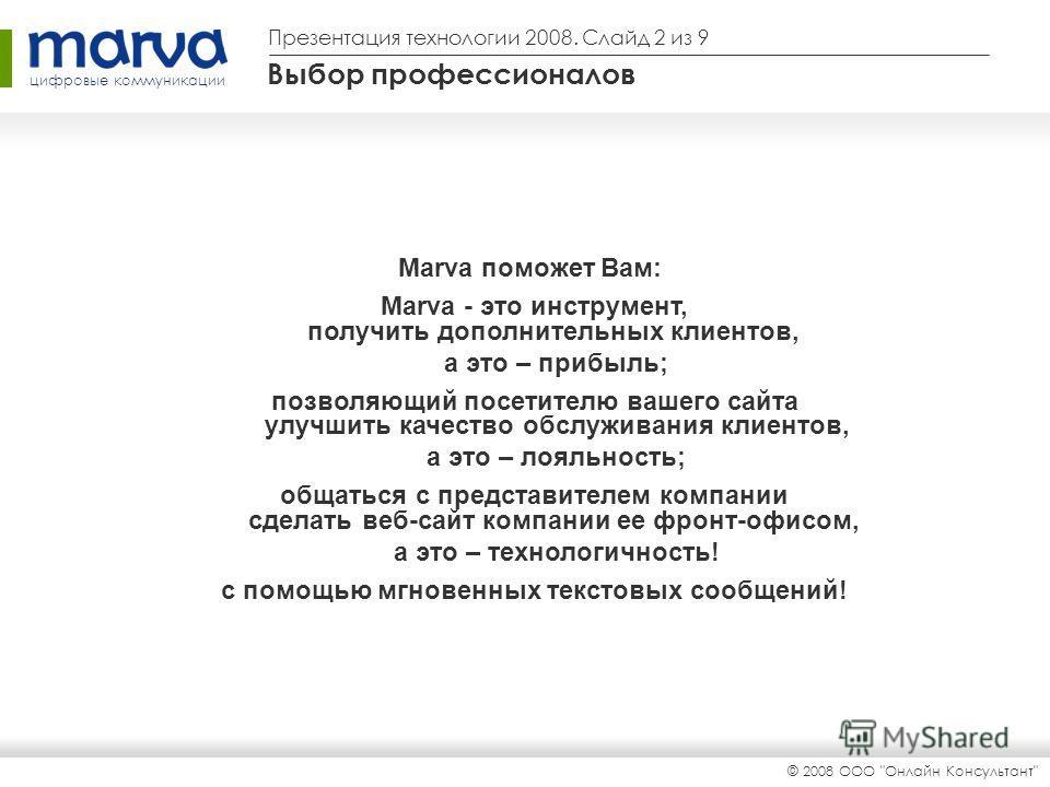 Выбор профессионалов © 2008 ООО