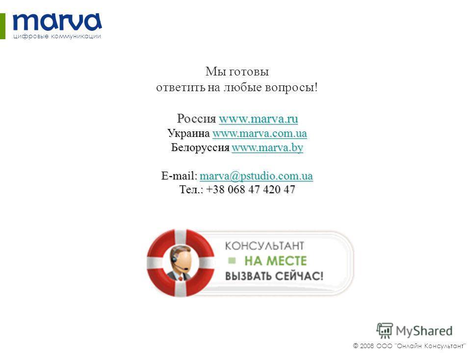 Мы готовы ответить на любые вопросы! Россия www.marva.ru www.marva.ru Украина www.marva.com.ua www.marva.com.ua Белоруссия www.marva.by www.marva.by E-mail: marva@pstudio.com.ua marva@pstudio.com.ua Тел.: +38 068 47 420 47 © 2008 ООО