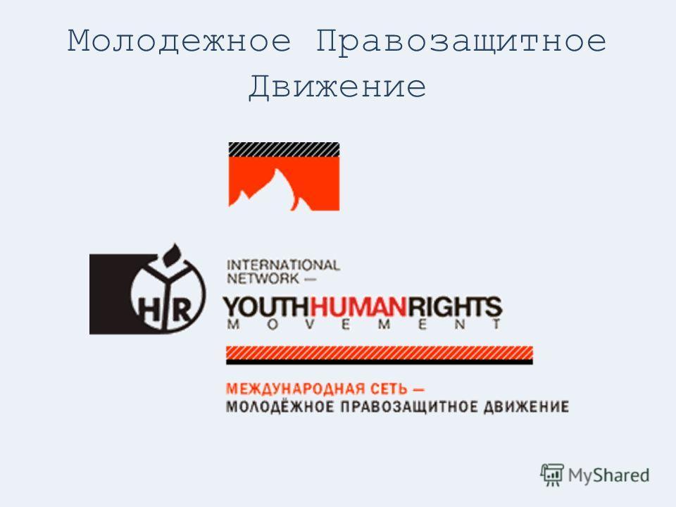 Молодежное Правозащитное Движение