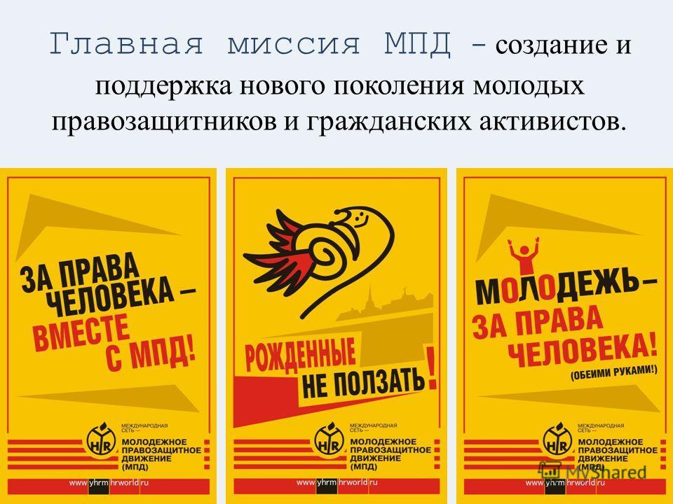 Главная миссия МПД - создание и поддержка нового поколения молодых правозащитников и гражданских активистов.
