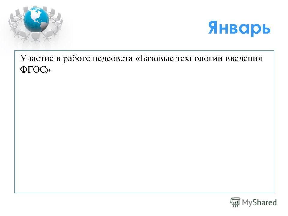 Январь Участие в работе педсовета «Базовые технологии введения ФГОС»