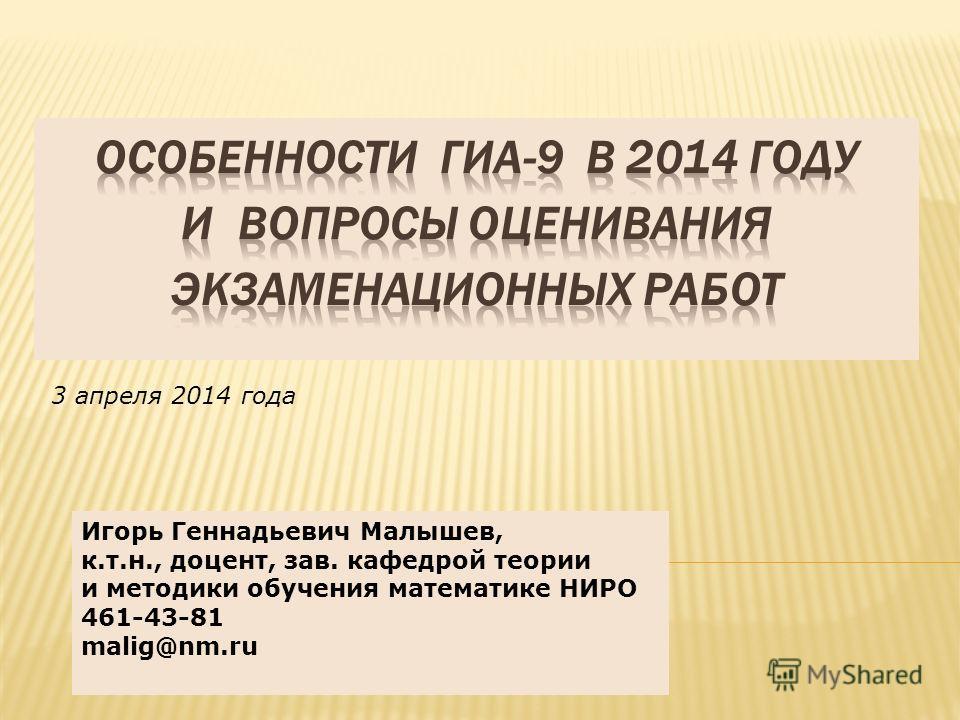 3 апреля 2014 года Игорь Геннадьевич Малышев, к.т.н., доцент, зав. кафедрой теории и методики обучения математике НИРО 461-43-81 malig@nm.ru