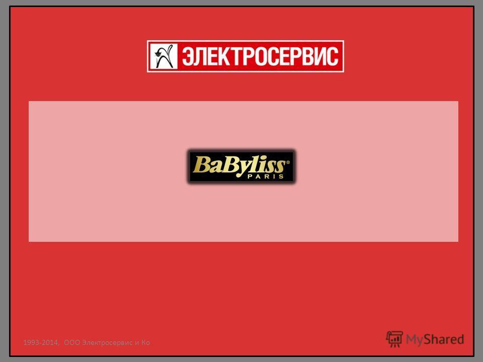 1993-2014, ООО Электросервис и Ко