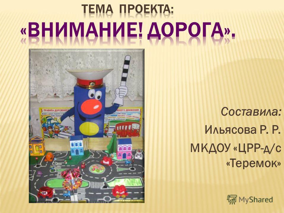 Составила: Ильясова Р. Р. МКДОУ «ЦРР-д/с «Теремок»