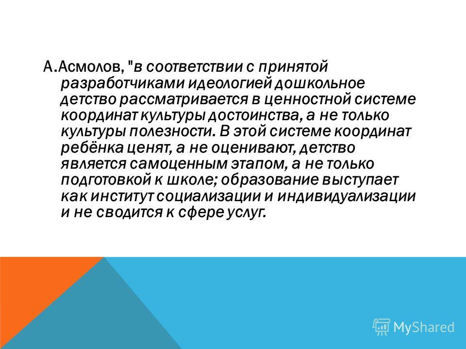 А.Асмолов,