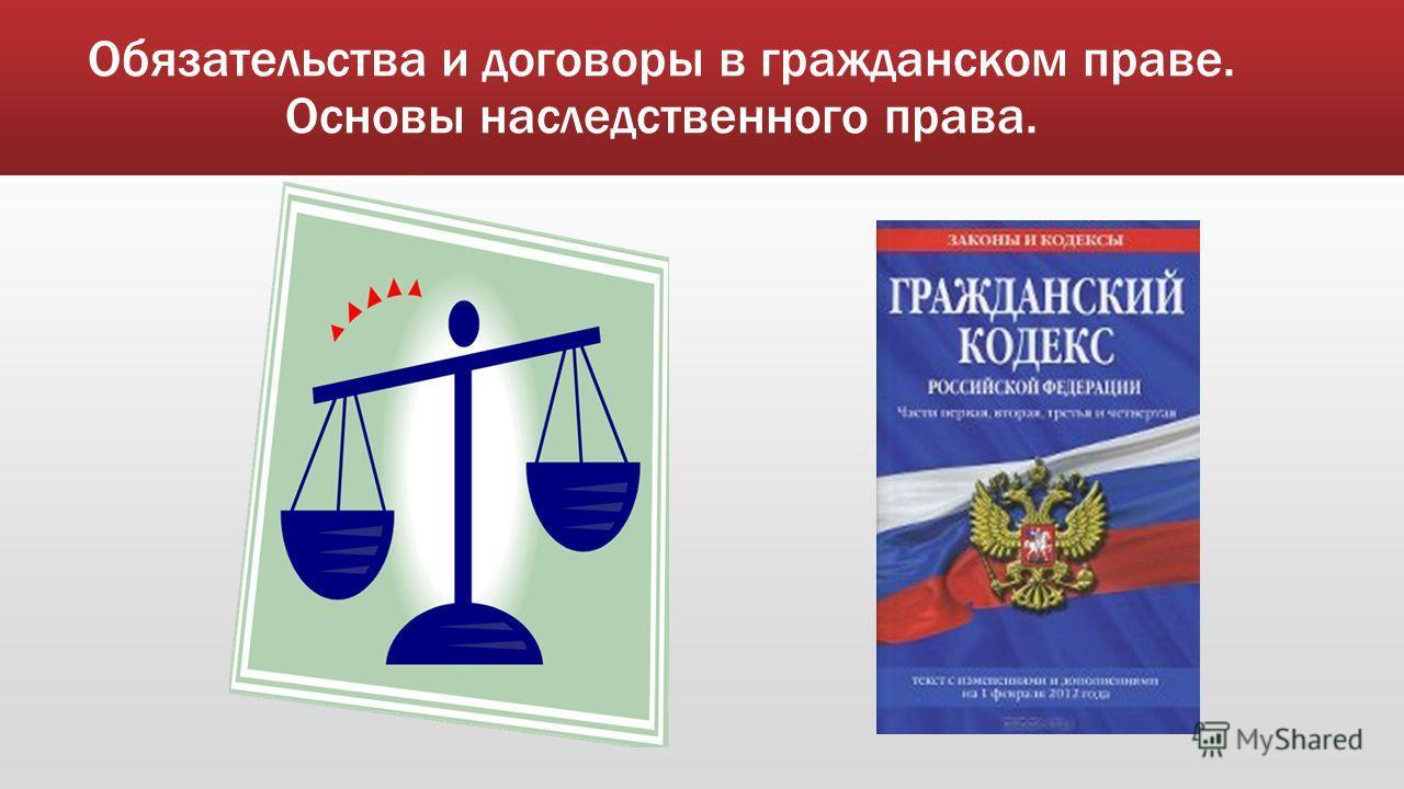 Обязательства и договоры в гражданском праве. Основы наследственного права.