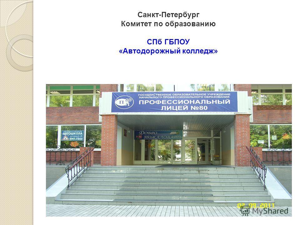 Санкт-Петербург Комитет по образованию СПб ГБПОУ «Автодорожный колледж»