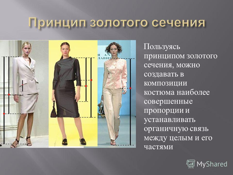 Пользуясь принципом золотого сечения, можно создавать в композиции костюма наиболее совершенные пропорции и устанавливать органичную связь между целым и его частями