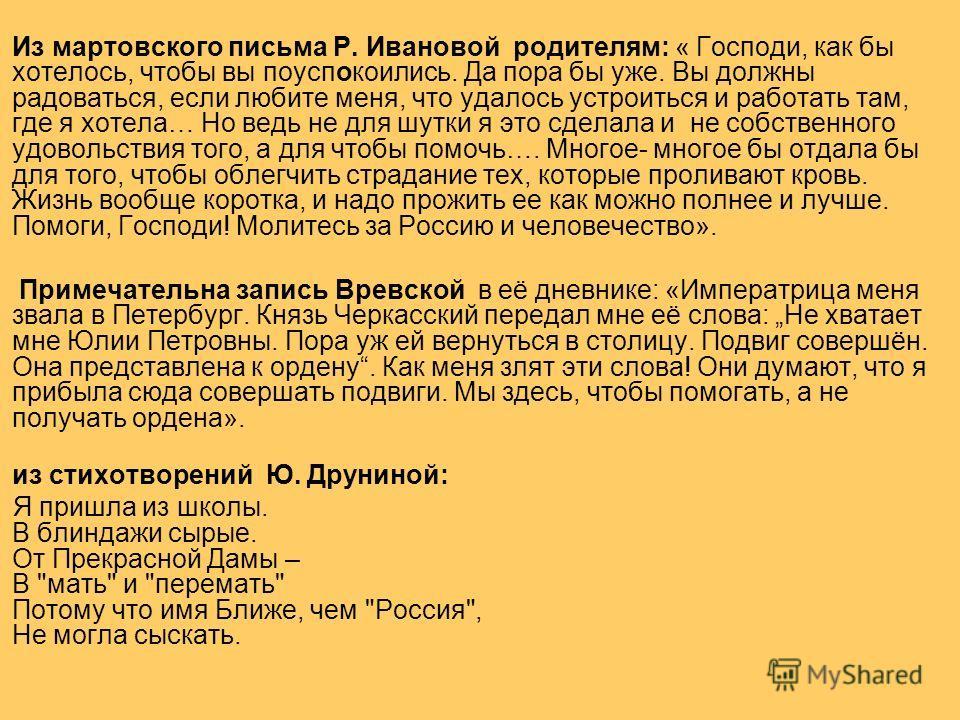 Из мартовского письма Р. Ивановой родителям: « Господи, как бы хотелось, чтобы вы поуспокоились. Да пора бы уже. Вы должны радоваться, если любите меня, что удалось устроиться и работать там, где я хотела… Но ведь не для шутки я это сделала и не собс