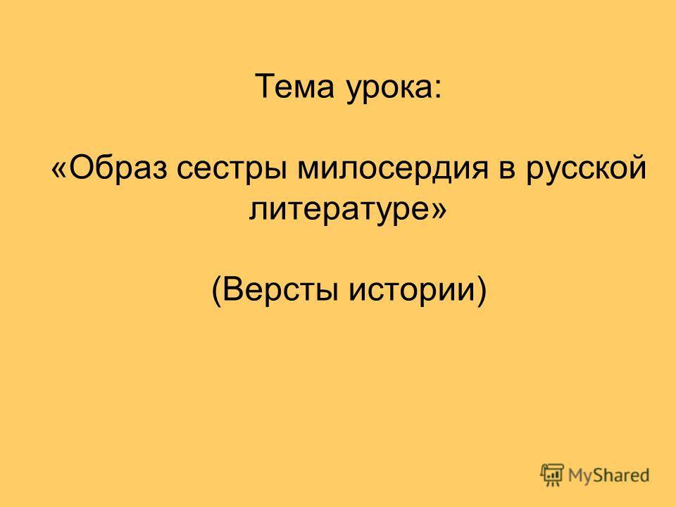 Тема урока: «Образ сестры милосердия в русской литературе» (Версты истории)