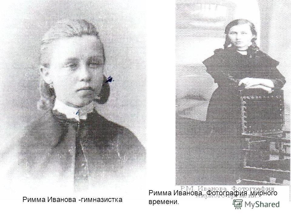 Римма Иванова -гимназистка Римма Иванова. Фотография мирного времени.