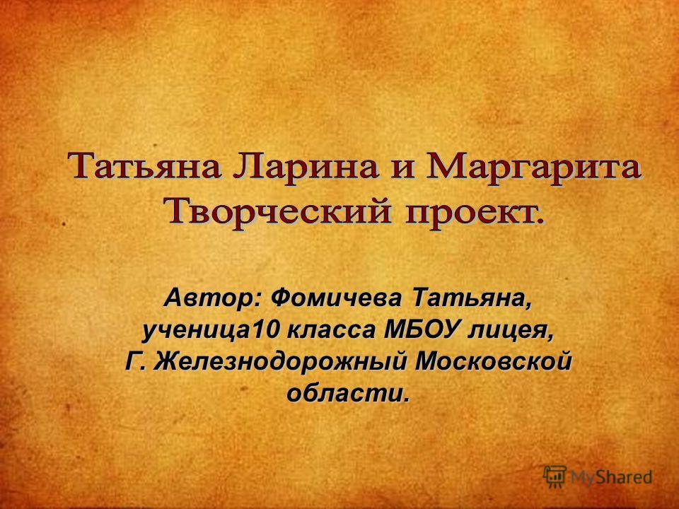 Автор: Фомичева Татьяна, ученица 10 класса МБОУ лицея, Г. Железнодорожный Московской области.