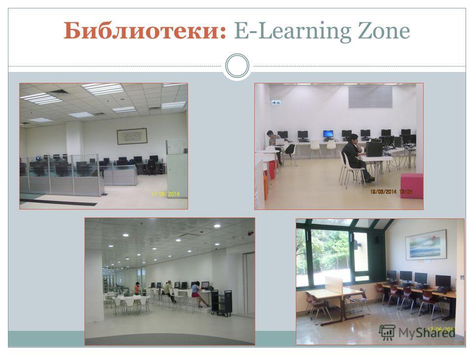 Библиотеки: E-Learning Zone