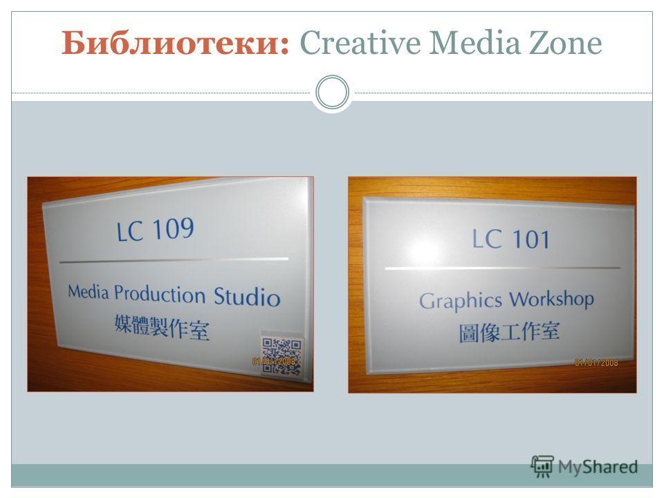 Библиотеки: Creative Media Zone