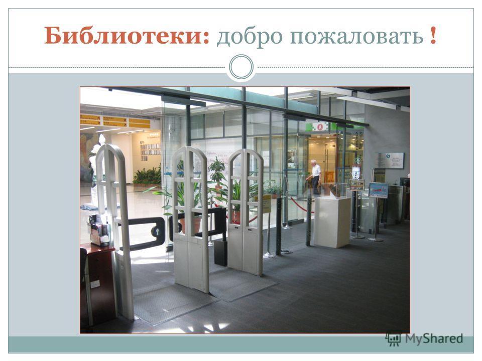 Библиотеки: добро пожаловать !