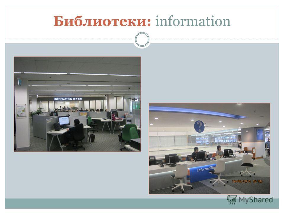 Библиотеки: information