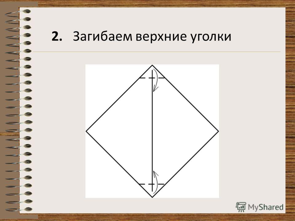 2. Загибаем верхние уголки
