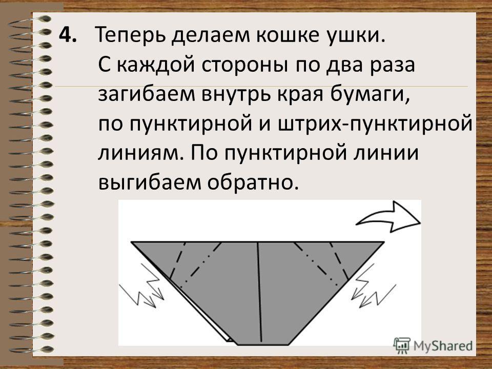 4. Теперь делаем кошке ушки. С каждой стороны по два раза загибаем внутрь края бумаги, по пунктирной и штрих-пунктирной линиям. По пунктирной линии выгибаем обратно.