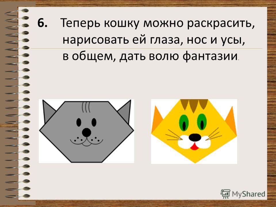 6. Теперь кошку можно раскрасить, нарисовать ей глаза, нос и усы, в общем, дать волю фантазии.