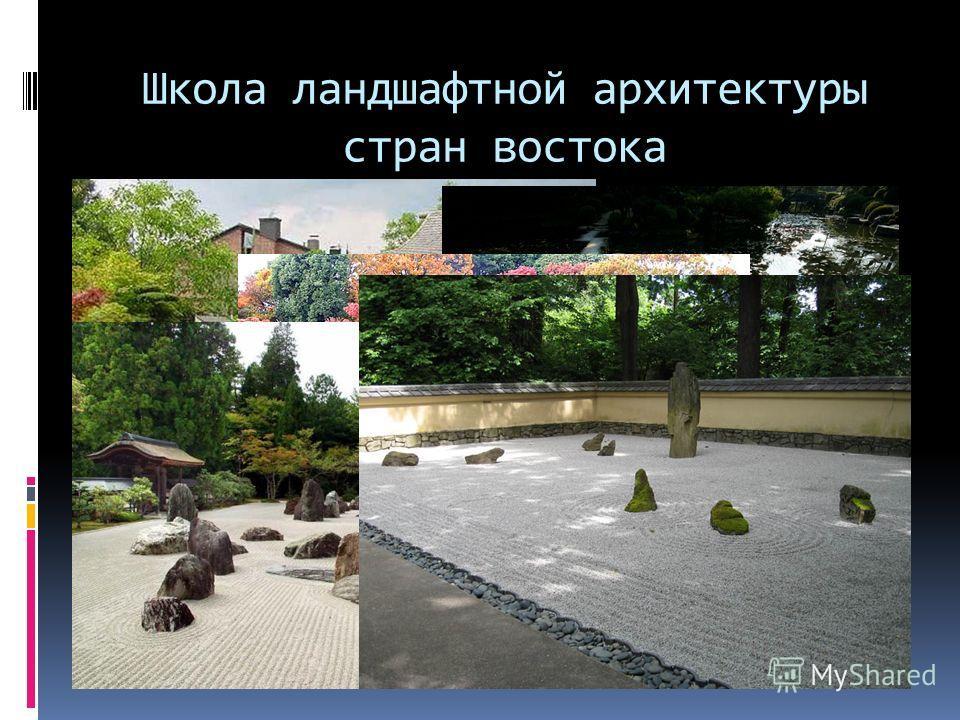 Школа ландшафтной архитектуры стран востока