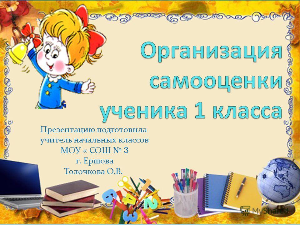 Презентацию подготовила учитель начальных классов МОУ « СОШ 3 г. Ершова Толочкова О.В.