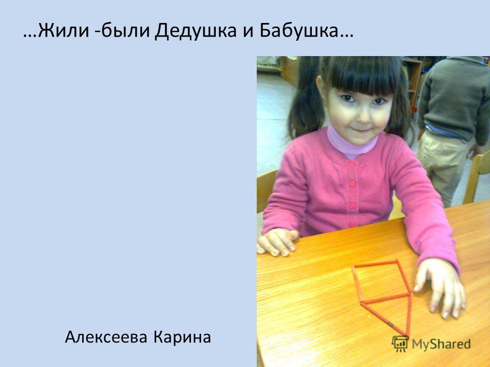 Алексеева Карина …Жили -были Дедушка и Бабушка…