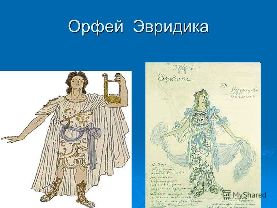 Орфей Эвридика