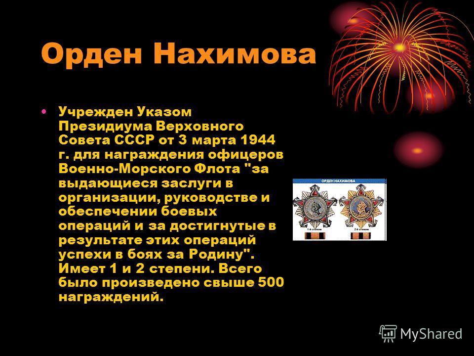 Орден Нахимова Учрежден Указом Президиума Верховного Совета СССР от 3 марта 1944 г. для награждения офицеров Военно-Морского Флота