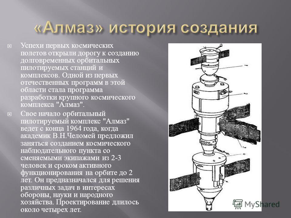 Успехи первых космических полетов открыли дорогу к созданию долговременных орбитальных пилотируемых станций и комплексов. Одной из первых отечественных программ в этой области стала программа разработки крупного космического комплекса