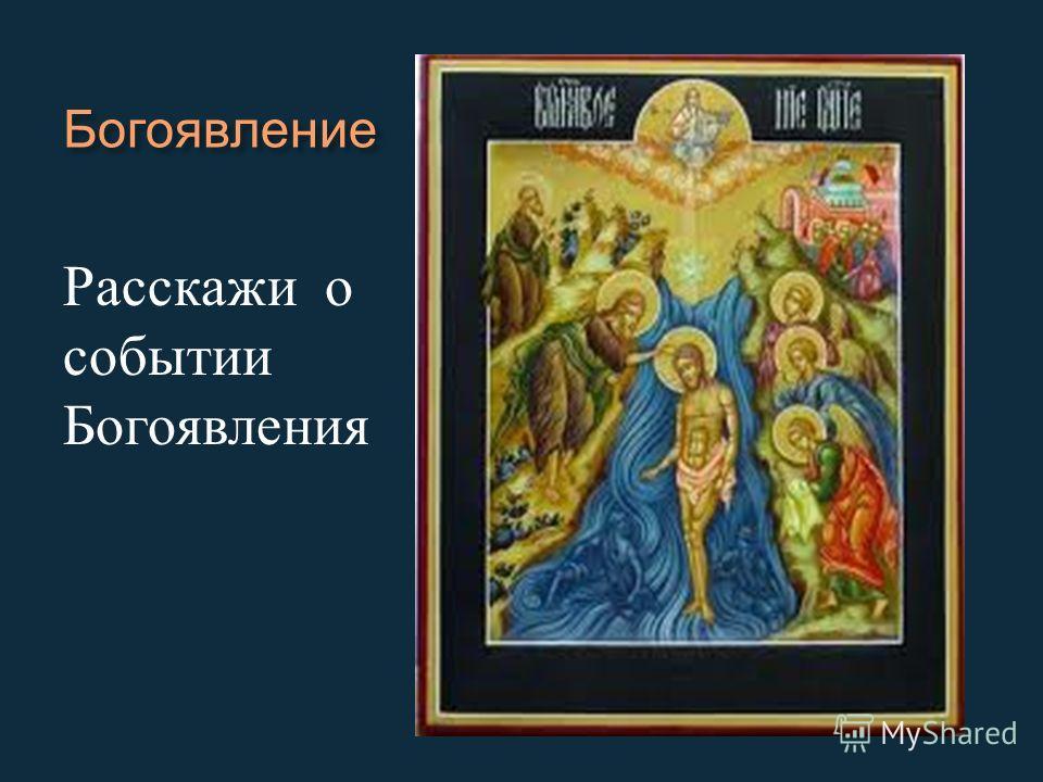Богоявление Расскажи о событии Богоявления