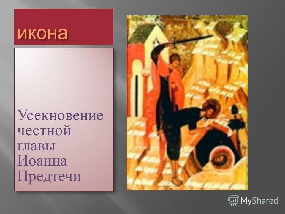 Усекновение честной главы Иоанна Предтечи икона