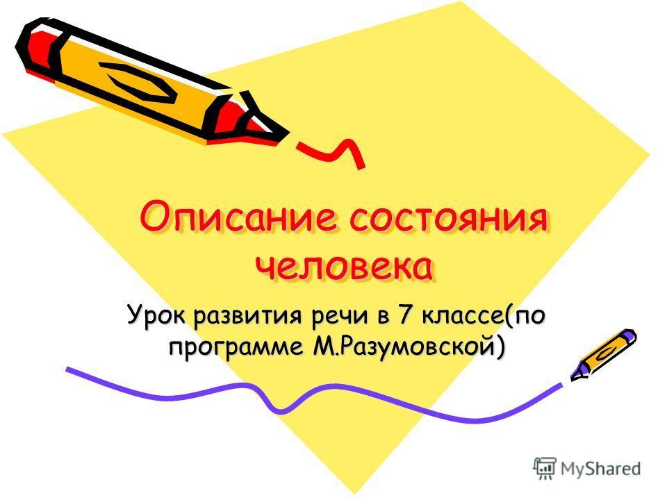 Описание состояния человека Урок развития речи в 7 классе(по программе М.Разумовской)