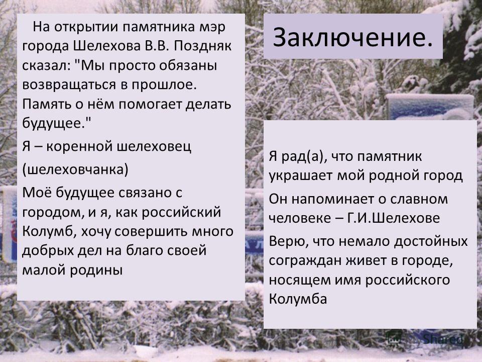 Заключение. На открытии памятника мэр города Шелехова В.В. Поздняк сказал:
